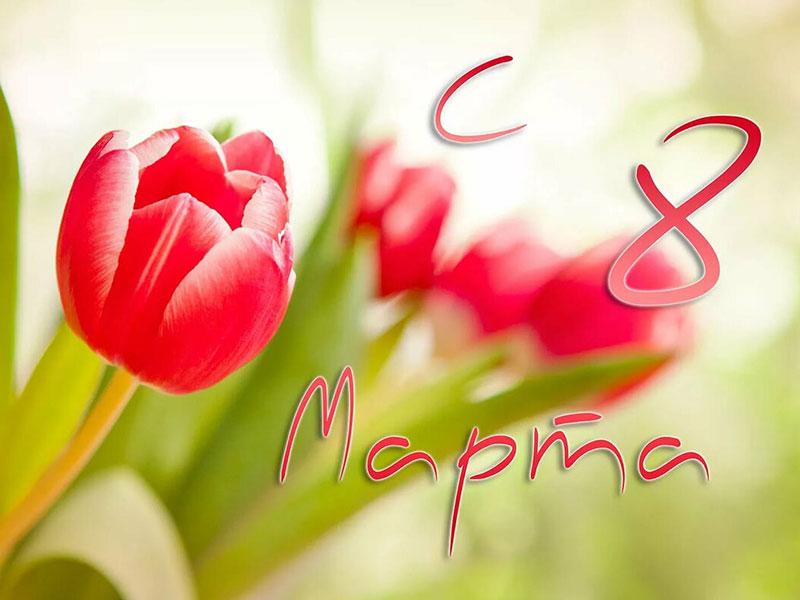 8 марта международный женский день короткие поздравления